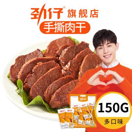 ထူးကဲကောင်းမွန်သောအရသာရှိရှိအသင့်စားသုံးနိုင်တဲ့ဘဲသားခြောက်ကြော်(၁၅)ထုပ်