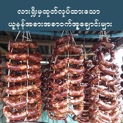 လားရှိုးမှထုတ်လုပ်ထားသော ယူနန်အစားအစာ ဝက်အူချောင်းများ (တစ်ပိသာ)